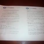 7/20(火)開催 シングルモルト普及委員会主催 ウイスキーイベント 第3回シングルモルトのエントリー会議 スコットランド会議 「~うまいモルトを科学する~」のご案内