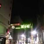 単独インタビュー第15弾 仙台旅行 再訪記念企画「Bar Andy 安藤 宗貴氏を迎えて(2)」